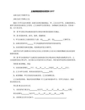 上海房屋的租赁合同范本2017.docx