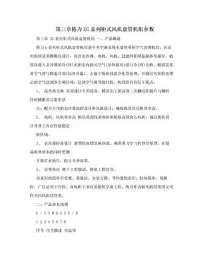 第三章格力ZG系列柜式风机盘管机组参数.doc