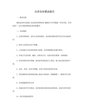 自查仓库整改报告.doc