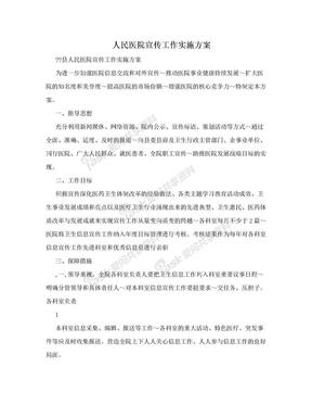 人民医院宣传工作实施方案.doc