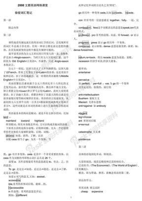 考研英语文都徐绽词汇笔记.pdf