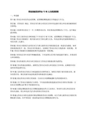 职业技能实训平台13年人力资源管理.docx