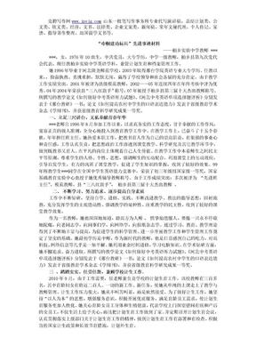 巾帼建功标兵事迹材料.doc