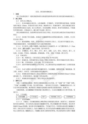 014长条、拼花硬木地板施工工艺.doc