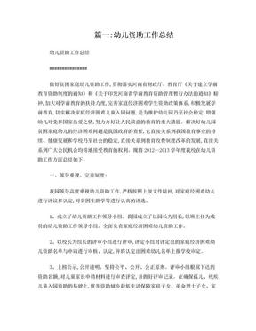 幼儿园学前教育资助工作总结.doc