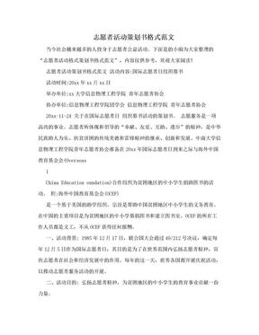 志愿者活动策划书格式范文.doc