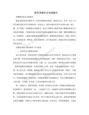 财务暑期社会实践报告.doc
