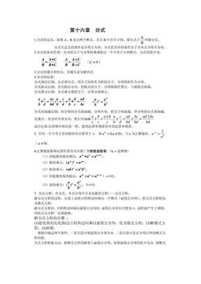 初二数学下册复习大纲知识点.pdf