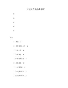 转转乐自助小火锅店商业企划书.doc