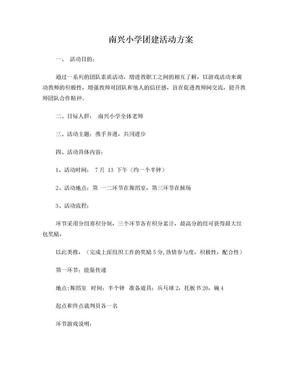南兴小学团建活动方案.doc