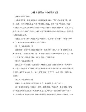 少林易筋经内功心法[新版].doc