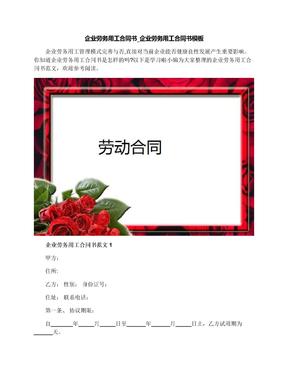 企业劳务用工合同书_企业劳务用工合同书模板.docx