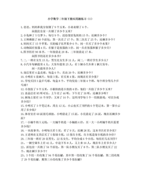 小学数学二年级下册应用题(300题).doc