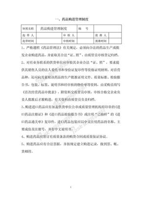 药店质量管理制度.doc