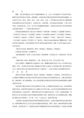 《善战者》-《股市庄家实战钟麟.doc
