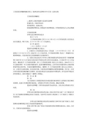 工伤保险条例解释解读释义.doc