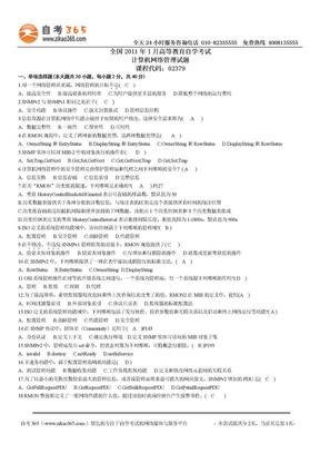 2011年1月计算机网络管理试题及答案.doc