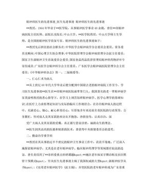 精神科医生的先进事迹_医生先进事迹.doc