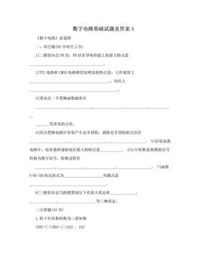 数字电路基础试题及答案4.doc