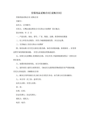 劳保用品采购合同[采购合同].doc
