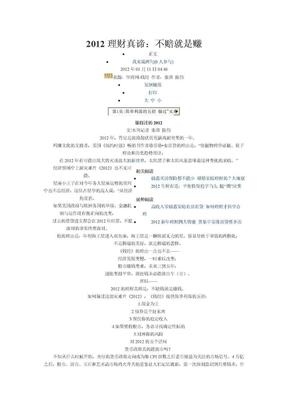2012理财真谛:不赔就是赚.doc