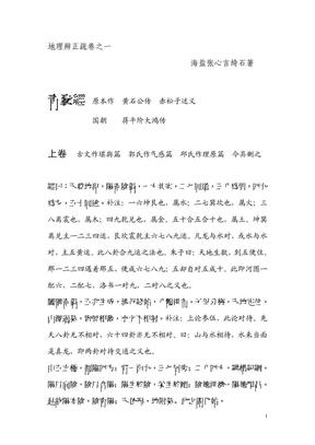 地理辨正疏卷之一青囊经.pdf