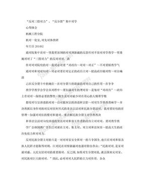 """""""反对三股势力""""、""""反分裂""""集中学习心得体会.doc"""
