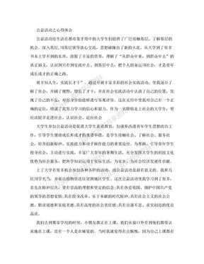 [思想汇报]公益活动之心得体会.doc