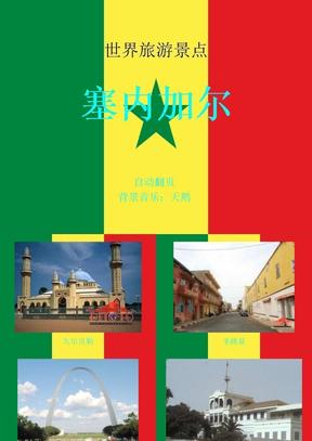 世界旅游景点(非洲篇)-塞内加尔.ppt