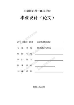 冷冲压模具设计毕业论文.doc