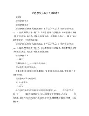 招股说明书范本(最新版).doc