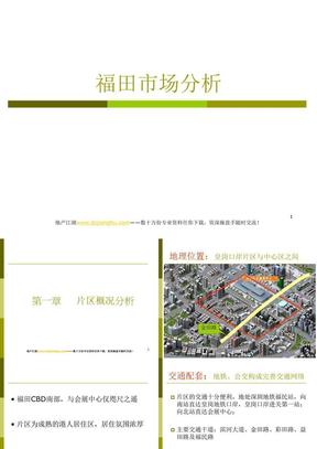 深圳福田市场分析