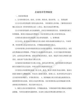 企业用章管理制度.doc