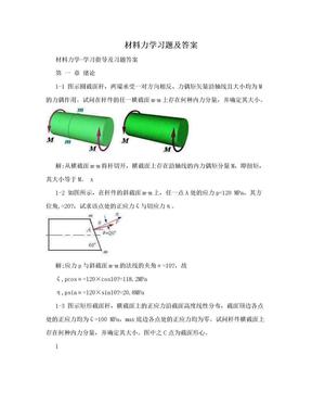 材料力学习题及答案.doc