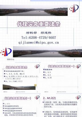 代理实务重要法条(2011-7).ppt