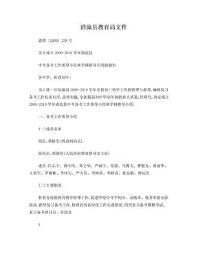 清流县中考备考工作领导小组和学科指导小组.doc