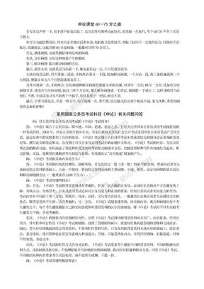 申论经典文章__80篇.doc