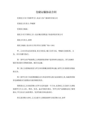 仓储运输协议合同.doc