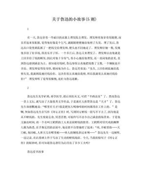 关于鲁迅的小故事.doc