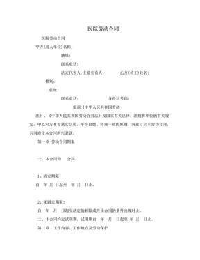 医院劳动合同.doc