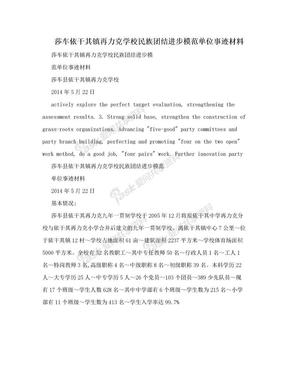 莎车依干其镇再力克学校民族团结进步模范单位事迹材料.doc