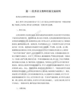 初中语文教师经验交流材料.doc
