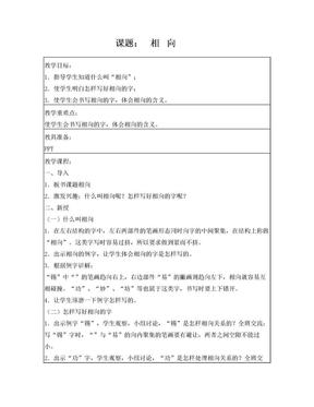 六(3)毛笔字教案 -  (6).doc