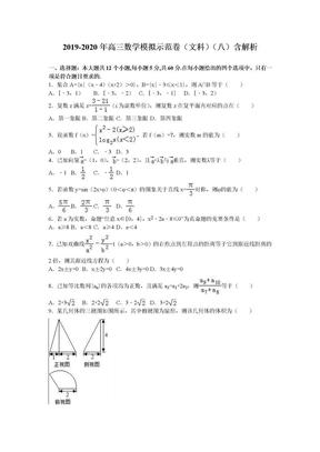 2019-2020年高三数学模拟示范卷(文科)(八)含解析.doc
