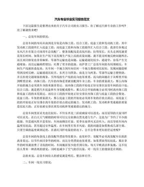 汽车专业毕业实习报告范文.docx