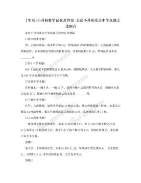 [生活]小升初数学试卷及答案-北京小升初重点中学真题之比例百.doc
