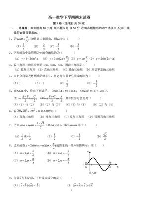 高一数学下学期期末试卷1.doc