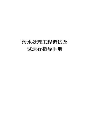 污水处理工程调试及试运行指导手册.doc