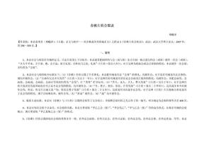 邓曦泽:春秋左传会盟表.docx