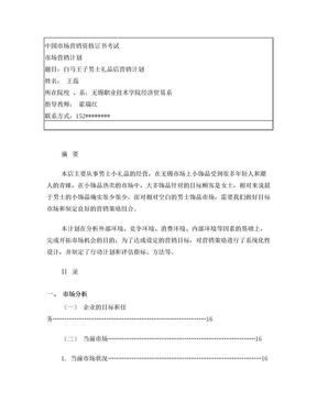 饰品店市场企划书.doc